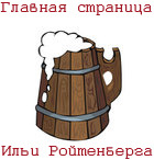 Сайт Ильи Ройтенберга.Ru
